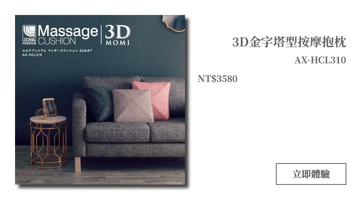 8.26~9.9前預購新品3D金字塔型按摩抱枕,即享早鳥優惠95折。立即體驗3D按摩的舒適盛宴吧