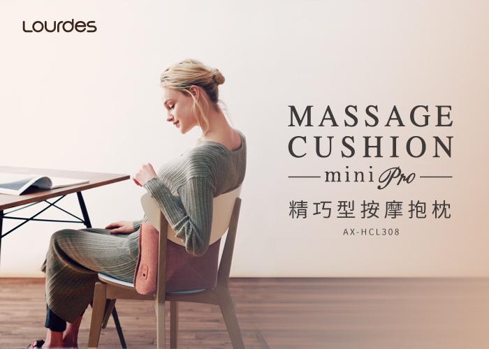 mini Pro精巧型按摩抱枕,精緻小巧好提好拿,外型又可愛充滿質感,讓上班族也能在辦公室裡享受品味紓壓。