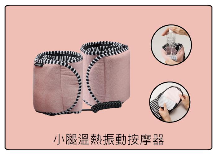 小腿溫熱振動按摩器以熱敷及震動來幫助長輩增加腳步的血液循環,放鬆緊繃的肌肉以及舒緩痠痛感。長輩最愛按摩器第二名-小腿溫熱振動按摩器