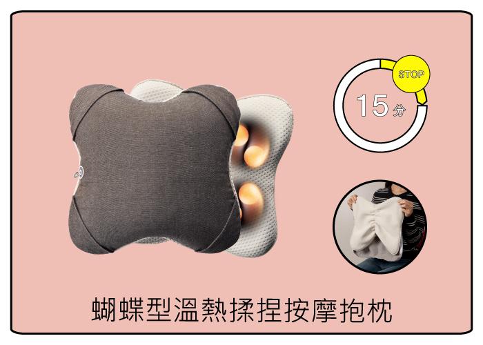 充滿有勁力道卻不夾肉的蝴蝶型按摩抱枕,是長輩最愛按摩器排行榜第一名。